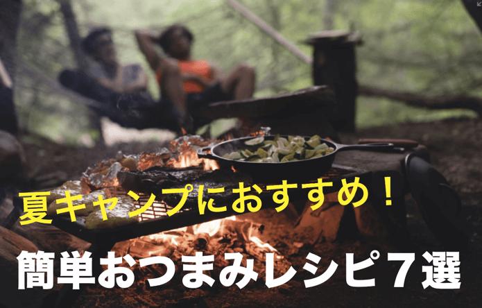 夏キャンプにおすすめ!簡単おつまみレシピ7選