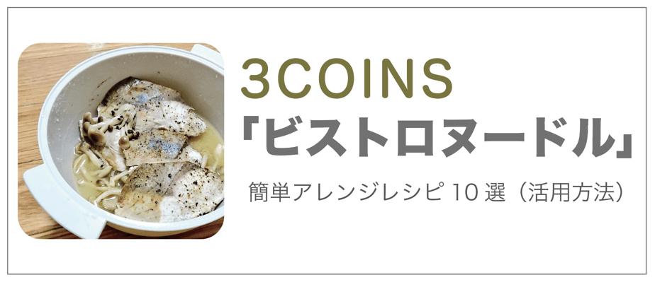 ビストロヌードル簡単アレンジレシピ(活用法)