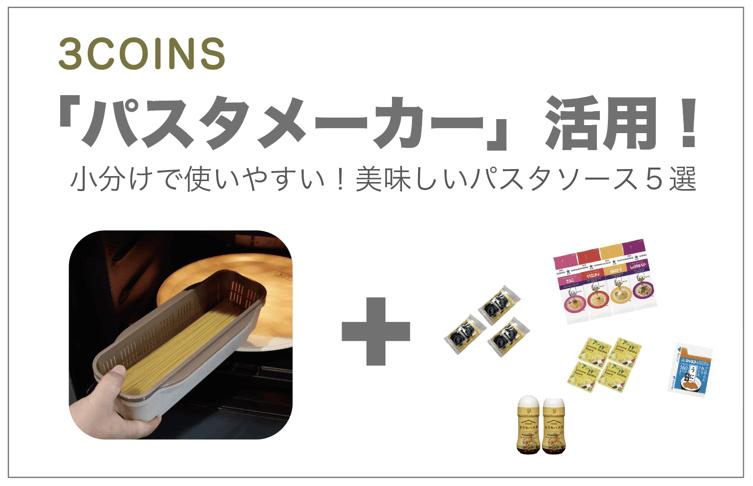 3coinsパスタメーカー活用(小分けで使いやすい美味しいパスタソース5選)