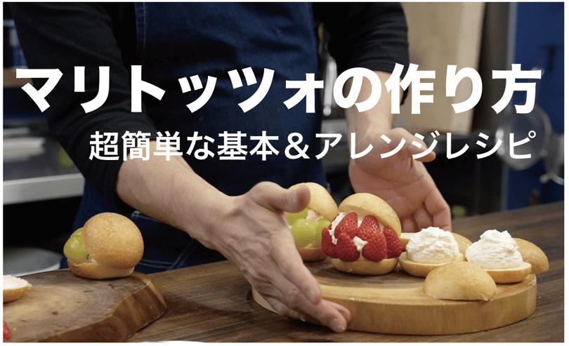 マリトッツォ簡単レシピ