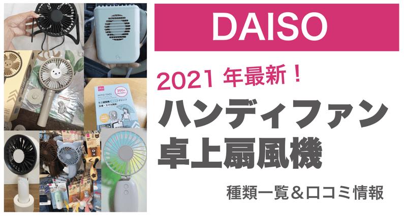 2021年最新ダイソーハンディファン&卓上扇風機の種類一覧口コミ