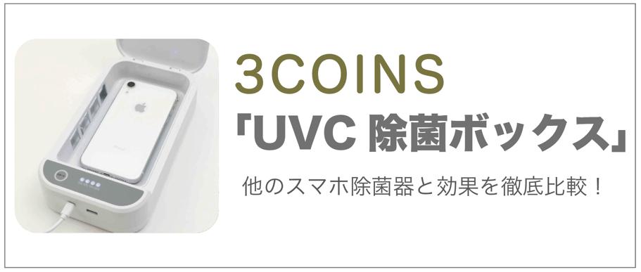3COINS UVC除菌ボックスの効果を他のスマホ除菌器と比較!