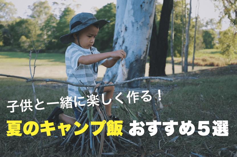 子供と一緒に作る夏のキャンプ飯おすすめ5選
