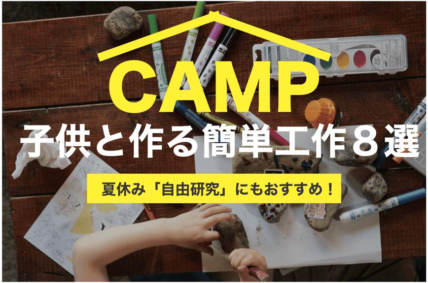 キャンプで子供と作る簡単工作8選(夏休みの自由研究にも)
