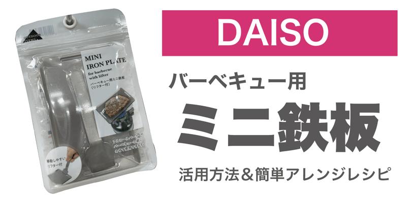 ダイソーバーベキュー用ミニ鉄板 活用方法&アレンジレシピ