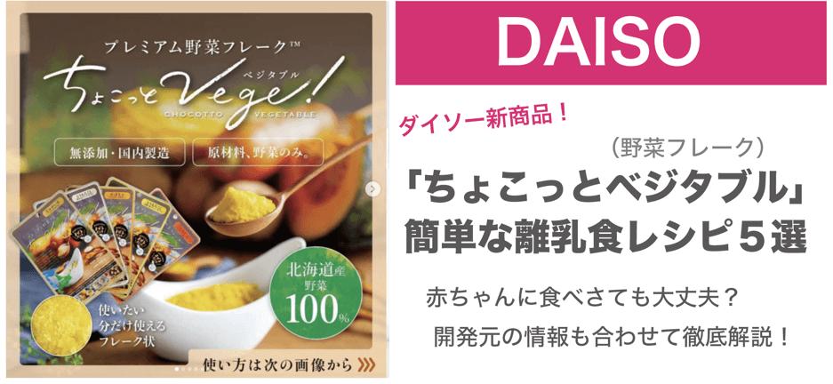 ダイソー野菜フレーク(ちょこっとベジタブル)の簡単離乳食レシピ5選