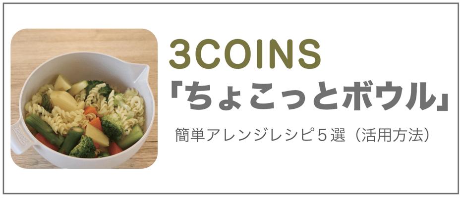3COINSちょこっとボウルの簡単アレンジレシピ5選