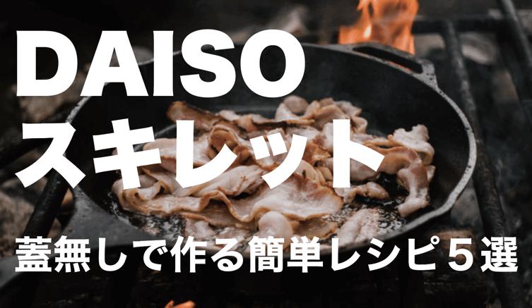 DAISOスキレット蓋無しで作る簡単レシピ5選