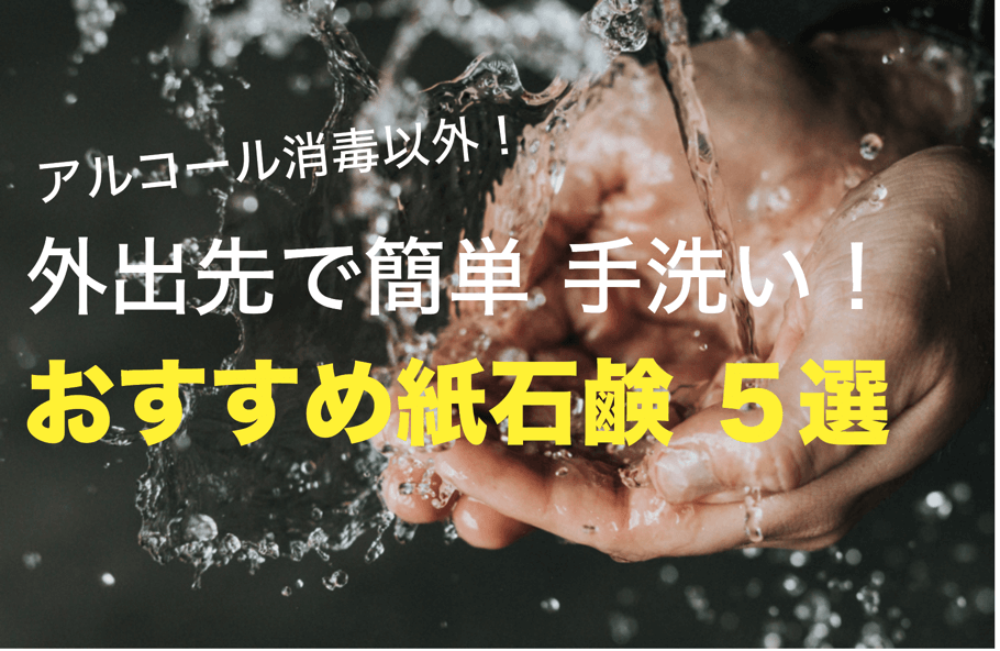 外出先で簡単手洗い!あすすめ紙石鹸5選