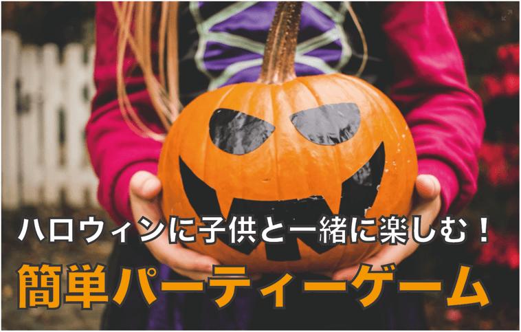 ハロウィンに子供と一緒に楽しむ!簡単パーティーゲーム