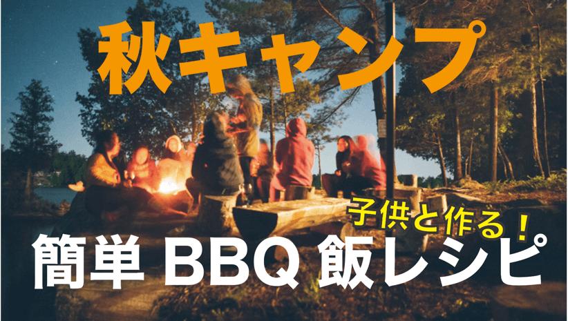 秋キャンプ 子供と作る!簡単BBQ飯レシピ