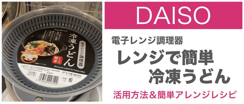 ダイソー電子レンジ調理器 「レンジで簡単冷凍うどん」簡単アレンジレシピ