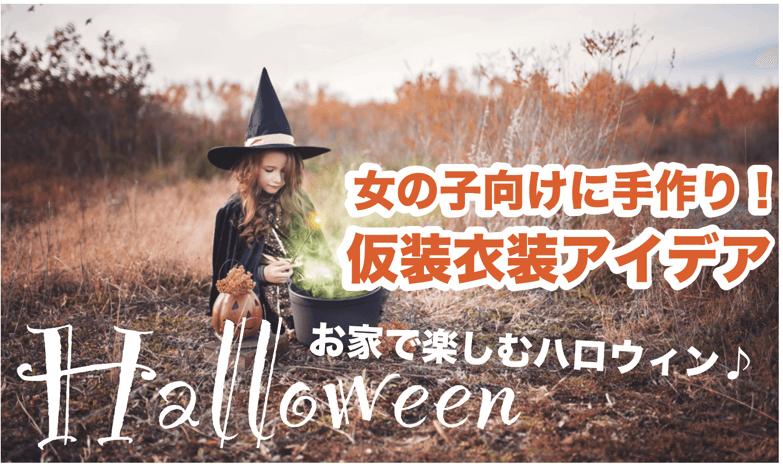 お家で楽しむハロウィン 女の子向けに手作り!仮装衣装アイデア