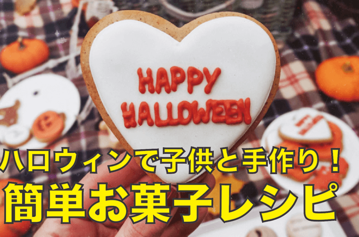 ハロウィンで子供と手作り!簡単お菓子レシピ