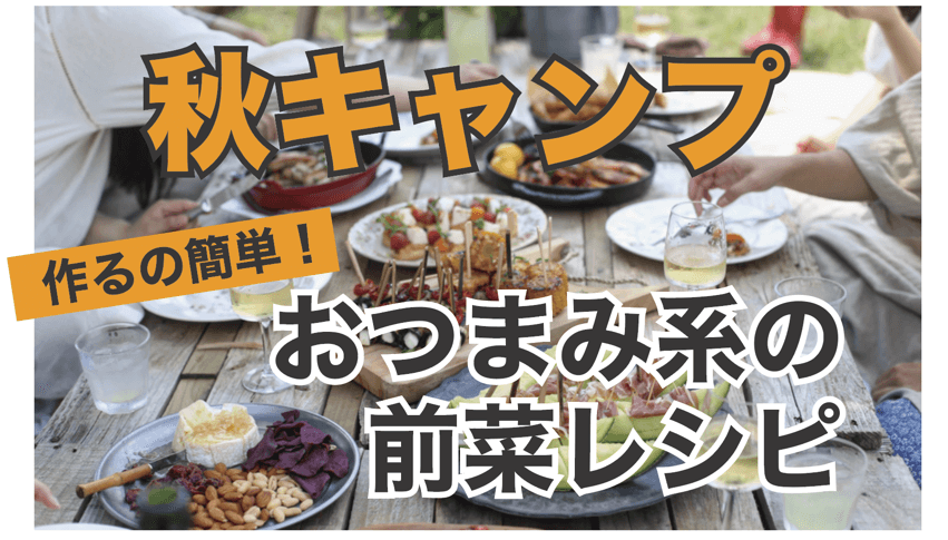 秋キャンプ 作るの簡単! おつまみ系前菜レシピ