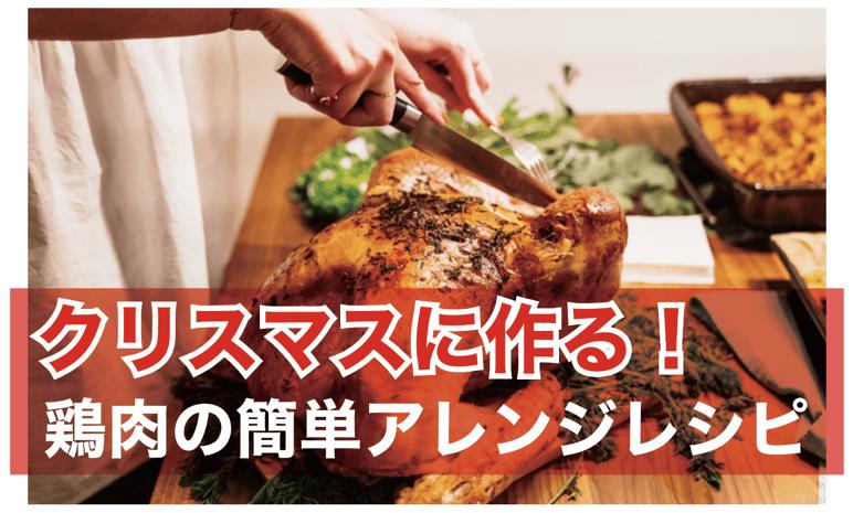 クリスマスに作る!鶏肉の簡単アレンジレシピ