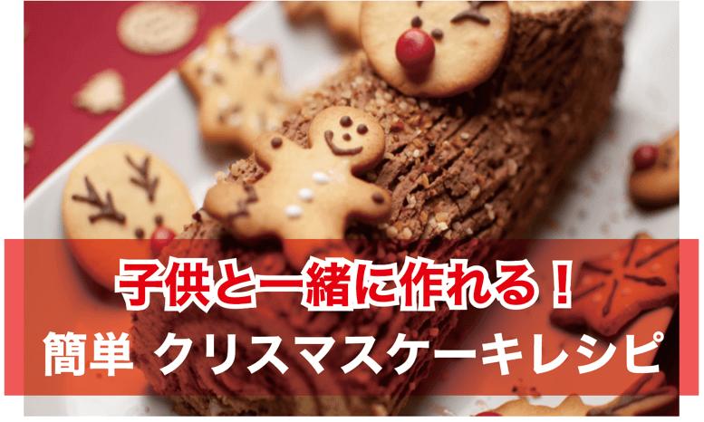 子供と一緒に作れる!簡単クリスマスケーキレシピ
