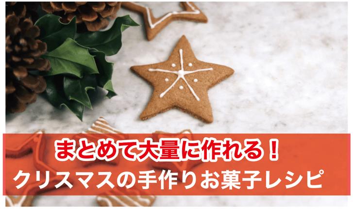 まとめて大量に作れる!クリスマスの手作りお菓子レシピ